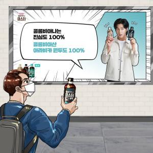 【情報画像】コロンビアーナ公式 ユノマスターの地下鉄広告