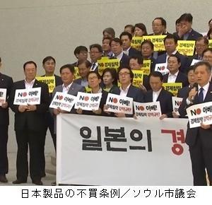 ●「なぜ韓国と上手に付き合えないか」(EJ第5087号)