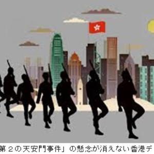 ●「香港デモの介入への3つのリスク」(EJ第5092号)