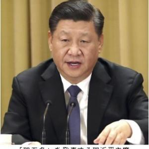 ●「習近平主席の台湾政策『習五条』」(EJ第5093号)