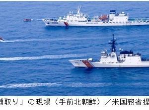 ●「瀬取り監視に参加していない韓国」(EJ第5096号)