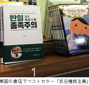●「韓国のデモに異変が出てきている」(EJ第5099号)