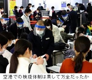 ●「フリーパスの中国からの入国規制(EJ第5275号)