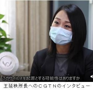 ●「武漢ウイルスの新しい発生源判明」(EJ第5312号)