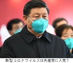 ●「中国のコロナ関連数値は正しいか」(EJ第5318号)