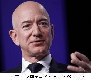 ●「アマゾンのデイワン精神とは何か」(第5509号)