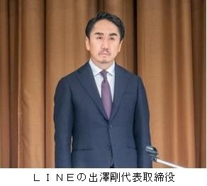 ●「LINEは和製テンセントである」(第5519号)