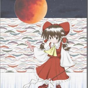 紅魔の赤い月