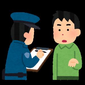 【悲報】ワイ、給料入った財布がスリに盗まれ犯人もほぼ確定してるのに警察に無視される