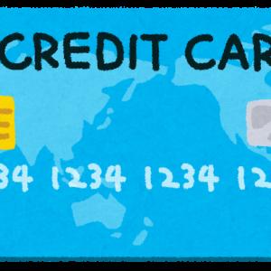 クレジットカードの情報盗まれてワロタ……