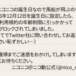 【悲報】ニコニコ動画公式Twitter、凍結