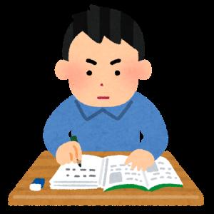 参考書使って勉強する時どうしても第1章から始めちゃうマン