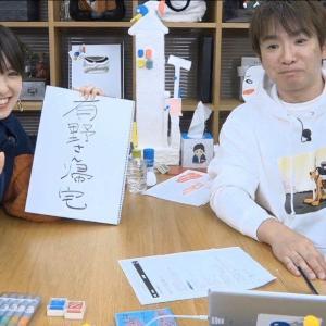 【悲報】よゐこ濱口さん、YouTubeで嫁とイチャラブ生配信をする