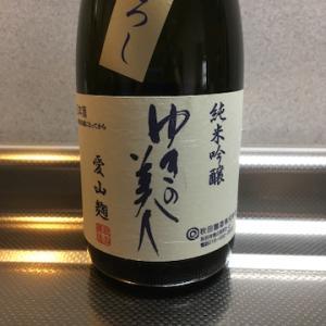 秋田醸造「純米吟醸 ゆきの美人 ひやおろし」