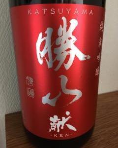 うんまい日本酒「勝山酒造 純米吟醸 献(KEN)」