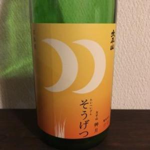 本日の晩酌酒「太平山 そうげつ - ひやおろし」