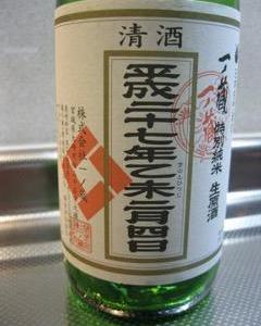 節分イワシに立春朝搾り日本酒があれば