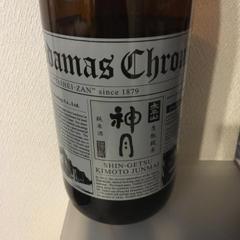酒は天下の太平山! でございます。