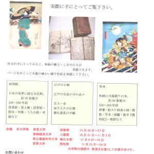 浮世絵と木版本の展示会