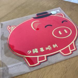 中華街でお小遣いをあげるときの封筒ぶー