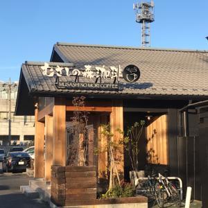 むさしの森珈琲 高崎問屋町店