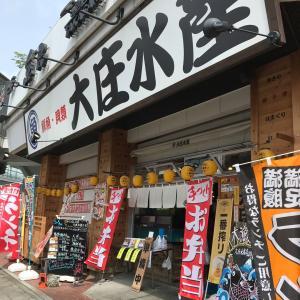 大庄水産 高崎東口店 (高崎市栄町14-1 高崎イースト・センタービル1F)