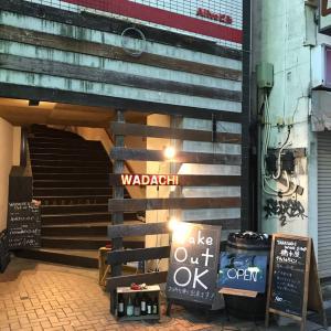石窯バル WADACHI (高崎市鞘町85-1 Aliveビル2F)