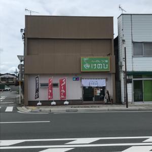 らーめん つけ麺 けのひ (高崎市末広町4-8)