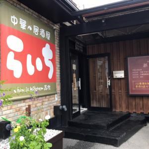 中華居酒屋 らいち (高崎市上中居町369-3)