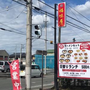台湾料理 福味居 (高崎市貝沢町953-1)