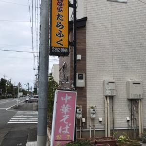 たらふく 中居店 (高崎市矢中町317-3)