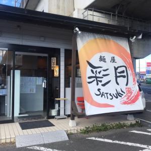 彩月 (さつき) (高崎市飯塚町367-4 )
