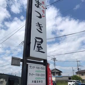 ホルモン まつき屋 (高崎市箕郷町下芝672-1)