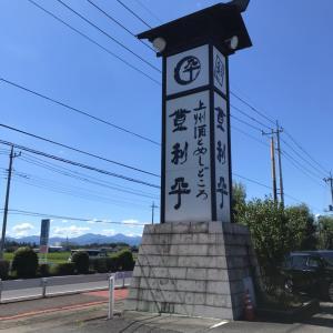 登利平 南部店(前橋市公田町666-7)