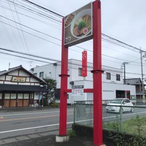 らーめんキッチンこころ 井野店(高崎市井野町1079-3)