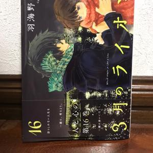 3月のライオン 16巻