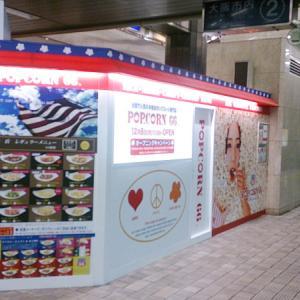 2号店・大阪千里中央店