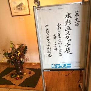 聖蹟桜ヶ丘の公民館のギャラリーで【第16回 墨戯展】【第十八回 水彩画スケッチ展】を見てきました