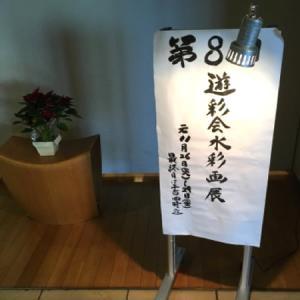 聖蹟桜ヶ丘の公民館のギャラリーで【第8回 遊彩会 水彩画展】を見てきました