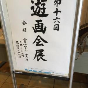 聖蹟桜ヶ丘のギャラリーで【第十六回 遊画会展】を見てきました