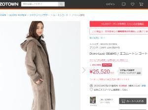 一押し買い!めちゃ重宝な暖かコートとは?