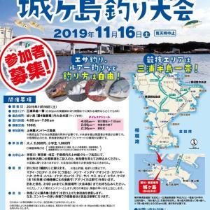 城ヶ島釣り大会