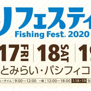 釣りフェスティバルのスケジュール