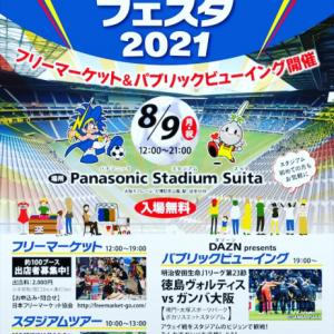 8月9日 吹田スタジアムのフェスタに参加します。