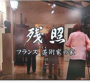 NHKプレミアムカフェ「残照」