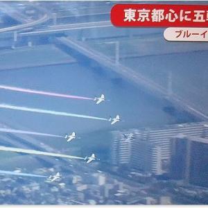 東京五輪開幕 ブルーインパルス飛行