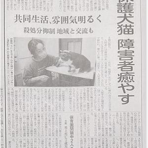 日経新聞9/25 夕刊より「保護犬猫 障碍者癒す」