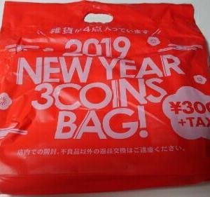 【ネタバレ】2019 初の鬱袋!スリーコインズ 福袋★