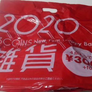 【ネタバレ】2020 スリーコインズ 福袋 雑貨