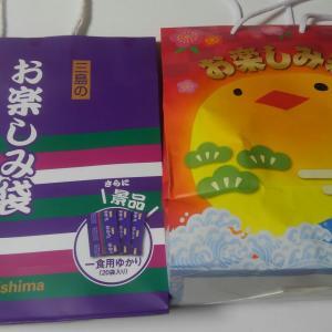 【ネタバレ】2020  イオン食品福袋★丸美屋・三島